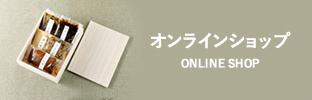 オンラインショップ ONLINE SHOP